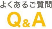 よくあるご質問Q&A